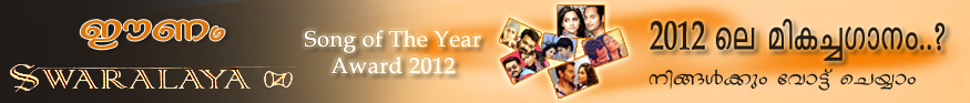 Eanam - Swaralaya Song Of The Year Award 2012