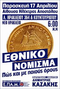 ΣΤΟ Ν. ΗΡΑΚΛΕΙΟ ΣΤΙΣ 17 ΑΠΡΙΛΗ