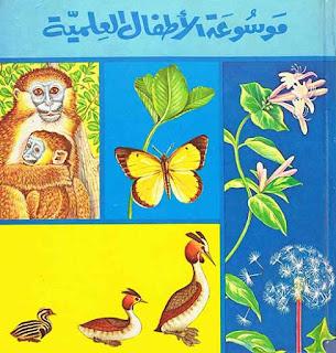 موسوعة الأطفال العلمية pdf