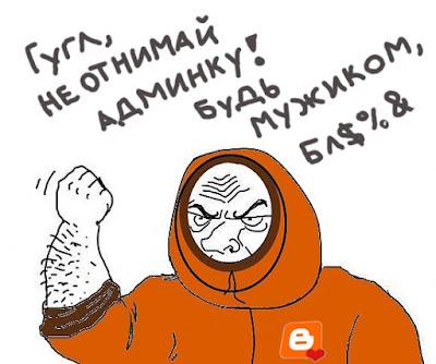 blogger byd myzhikom