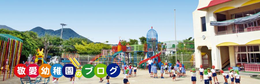 敬愛幼稚園のブログ