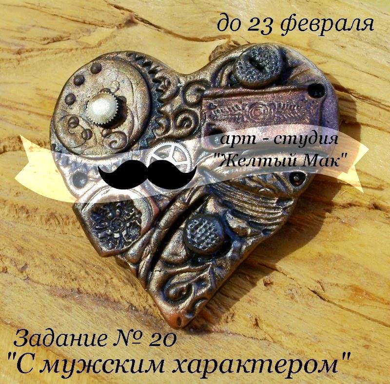 Шоколадницы мужские к 23 февраля