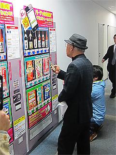 「バーチャル自販機」デモンストレーション風景写真