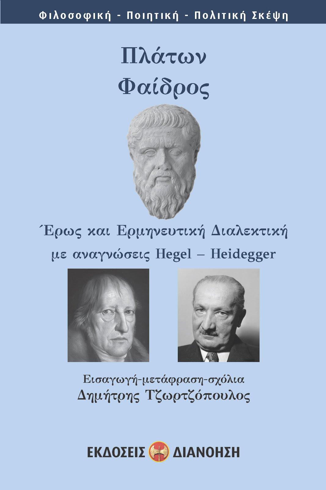 Πλάτων Φαίδρος & Hegel-Heidegger