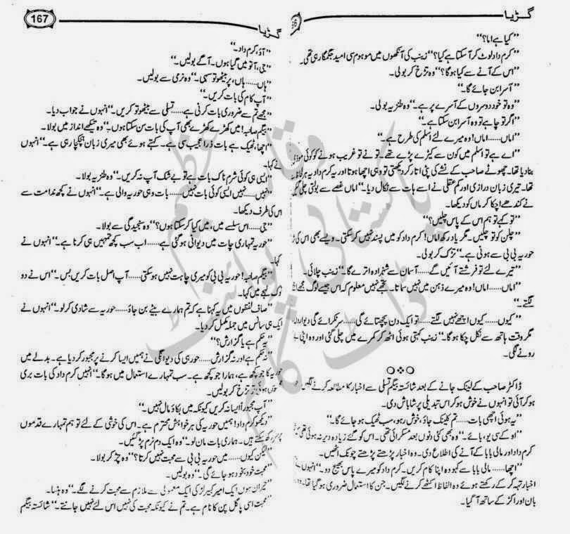 free urdu digests  guria by rahat wafa online reading