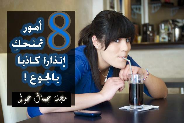 8 أمور تمنحكِ إنذارا كاذبا بالجوع