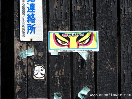Tokyo visuel par CocoFlower