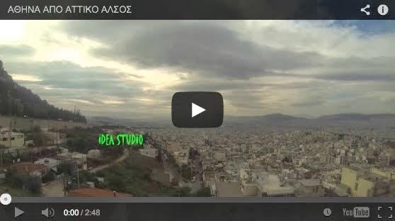 Μια πανοραμική ματιά στην Αθήνα Άλσος