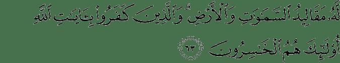 Surat Az-Zumar ayat 63