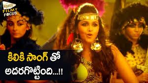 Bahubali Bahu Kiliki Video song Singer Smitha's Latest video song...