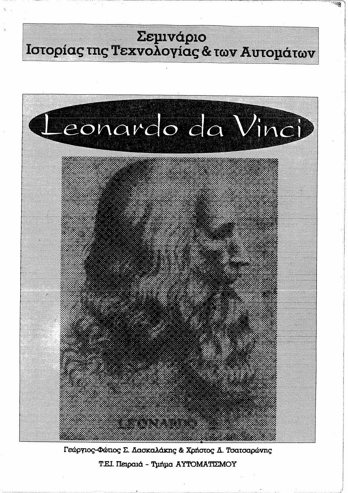 Leonardo Da Vinci - Γεώργιος Φώτιος Σ. Δασκαλάκης, Χρήστος Δ. Τσατσαρώνης