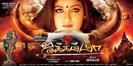 Watch Jakkama (2012) Tamil Movie Online
