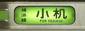 横浜線 小机行き 205系側面表示