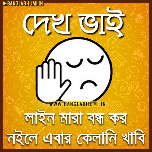 Dekh Bhai Bengali Funny Photos For Facebook