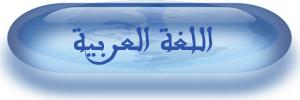 نماذج لامتحانات موحدة جهوية سابقة  Arab