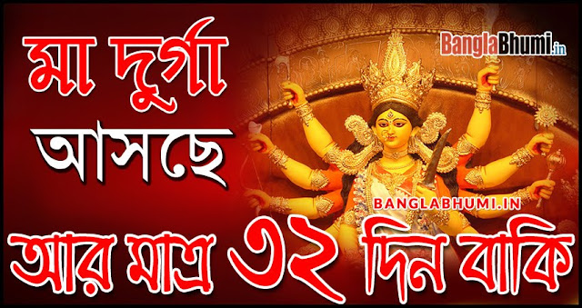 Maa Durga Asche 32 Din Baki - Maa Durga Asche Photo in Bangla