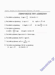 Λυμένες Ασκήσεις Τριγωνομετρικές εξισώσεις Β Λυκείου