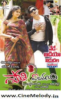 Swathi I Love You Telugu Mp3 Songs Free  Download -2012