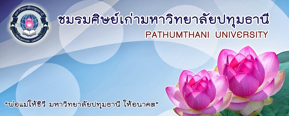 ชมรมศิษย์เก่ามหาวิทยาลัยปทุมธานี