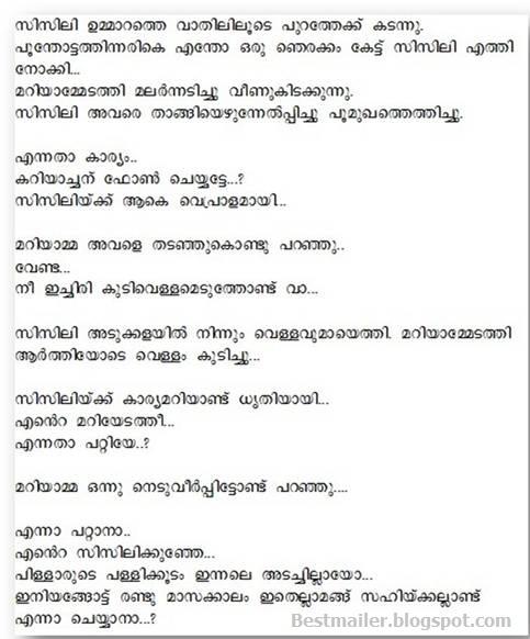 malayalam story.3