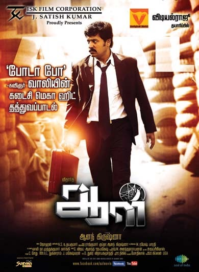 Watch Aal (2014) DVDScr Tamil Full Movie Watch Online Free Download