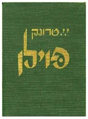 Yiddish book center wedding