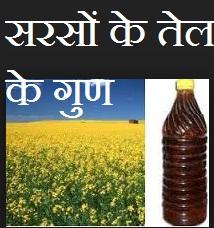 सरसों के तेल का गुण और औषधीय प्रयोग ,