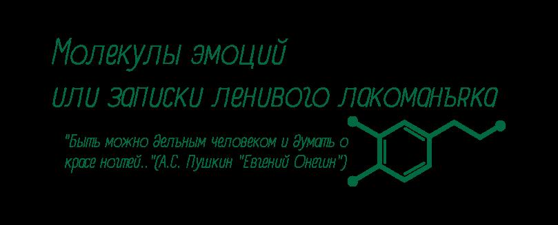 Молекулы эмоций или записки ленивого лакоманьяка