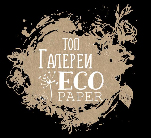 ТОП-5 в Галерее февраля от EcoPaper