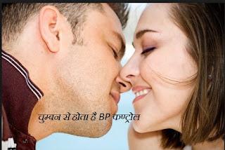 kiss करने से मिलने वाले कुछ खुबसूरत लाभ , kiss karne se blood pressure control rahata hai