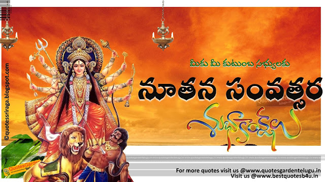 Happy new year Greetings with Durgadevi images