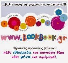 book.book.gr