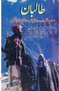 Taliban in Urdu by Ahmad Rashid