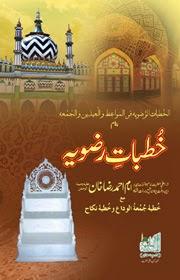 Khutbat e Razavia PDF Book - Islamic Zone