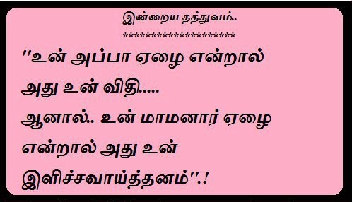 todays thathuvam   funny tamil pics only 4 funny