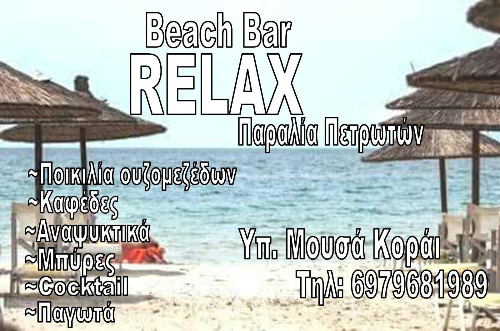 BEACH BAR RELAX