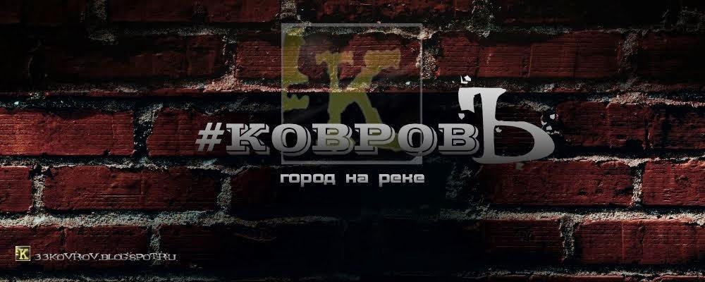 #Ковров'Ъ