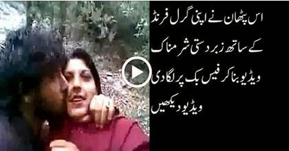 video, pathan girl video, pathan girl video, pathan latest girl video,