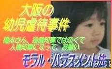 大阪の幼児虐待事件