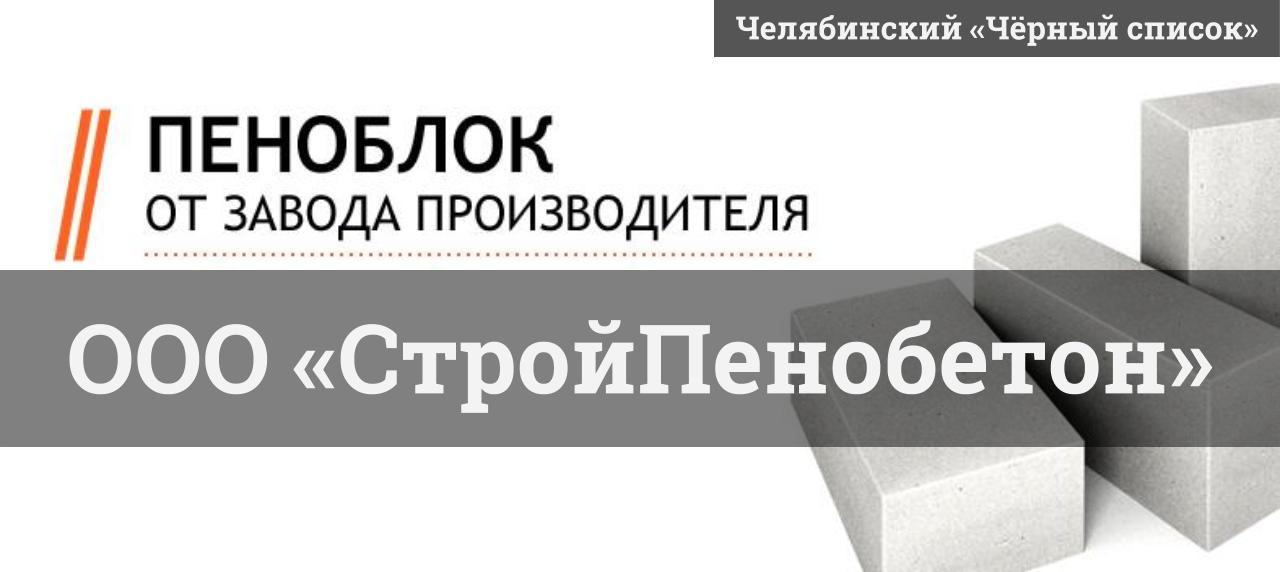 ООО «СтройПенобетон», г. Челябинск