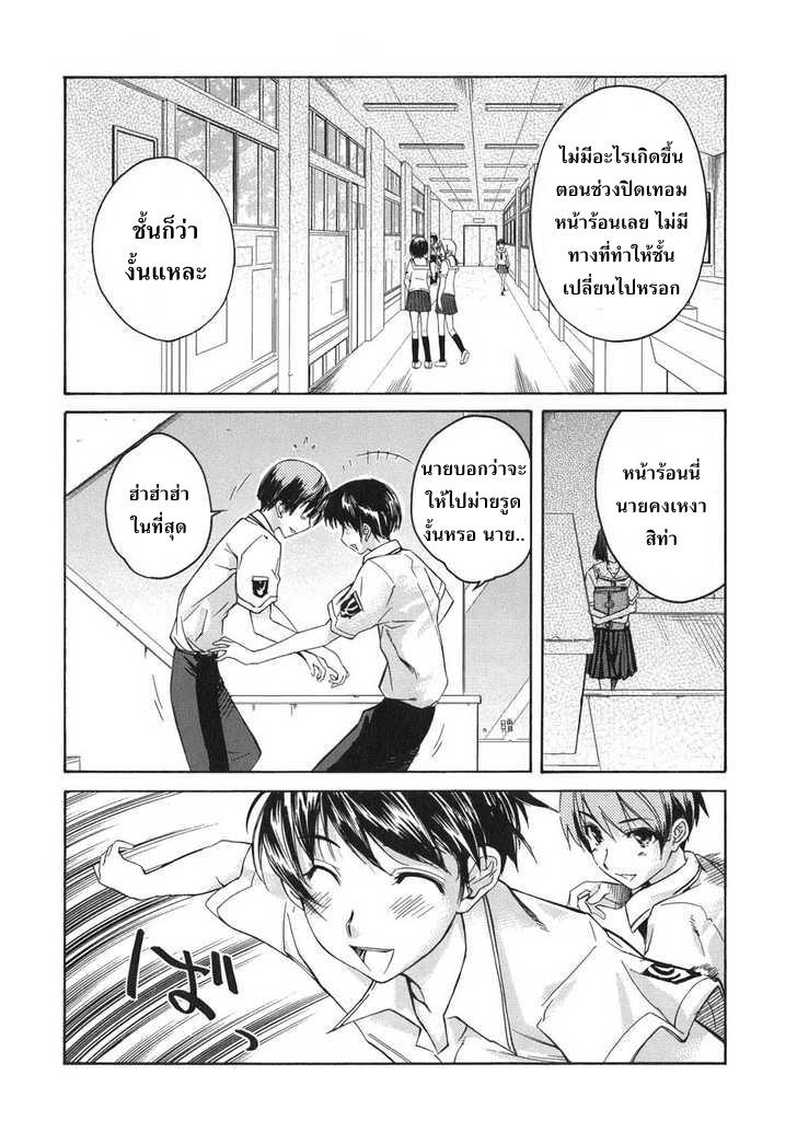 อ่านการ์ตูน KimiKiss Various Heroines [Mizuki] 1 ภาพที่ 12