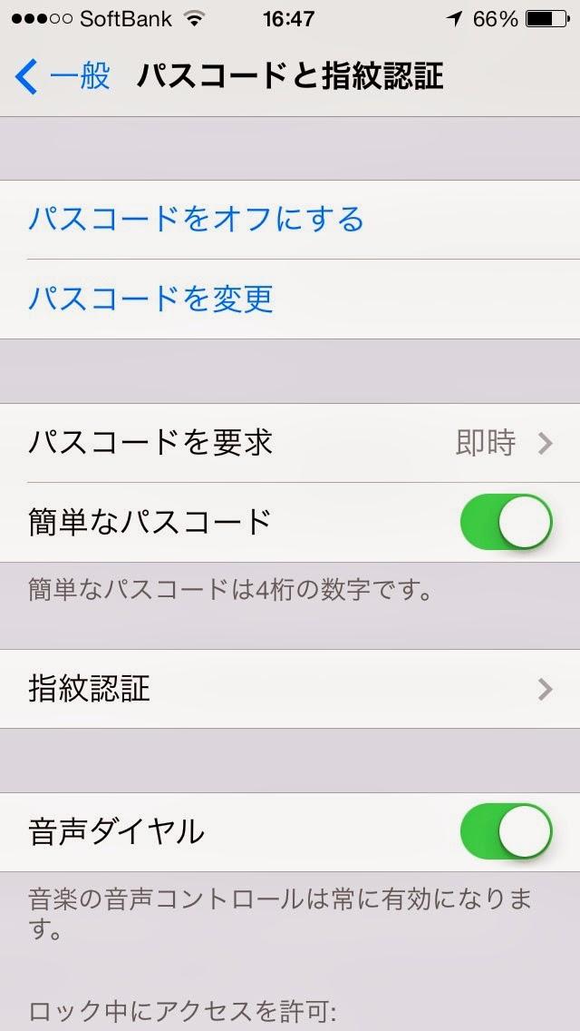 iPhone5sの初期設定・追加設定