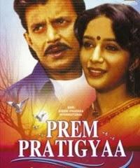 Pyar Kabhi Kam Nahi Karna Karaoke - Prem Pratigyaa