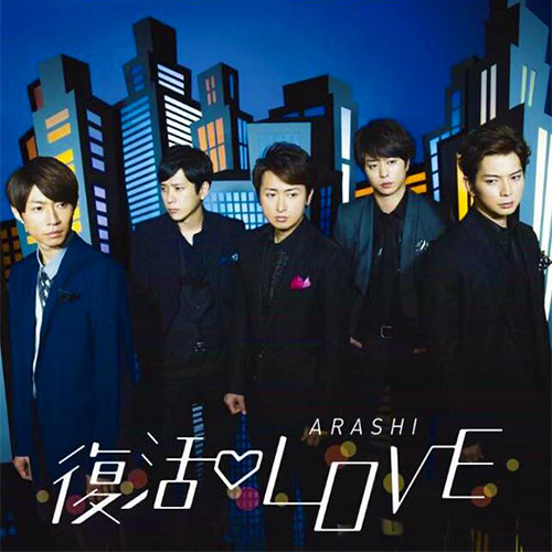 [Single] 嵐 – 復活LOVE (2016.02.24/MP3/RAR)