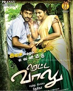 Retta Vaalu 2014 Tamil Movie Watch Online
