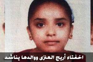 اختفاء اريج محمد العنزى بالرياض