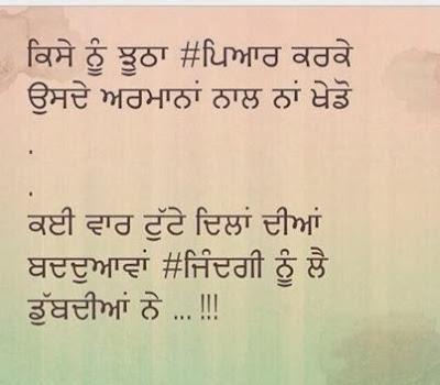 Punjabi-Attitude-Status