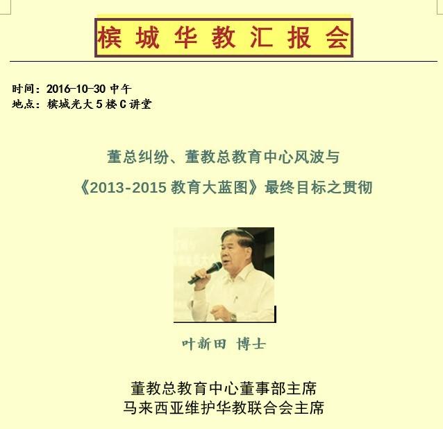 叶新田 博士在《槟城华教汇报会》发言(全文)
