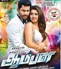MP3 – Aambala (2015) Tamil Audio Download Online