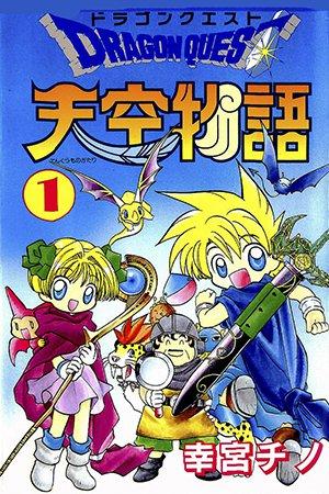 Dragon Quest: Tale of Heaven Manga